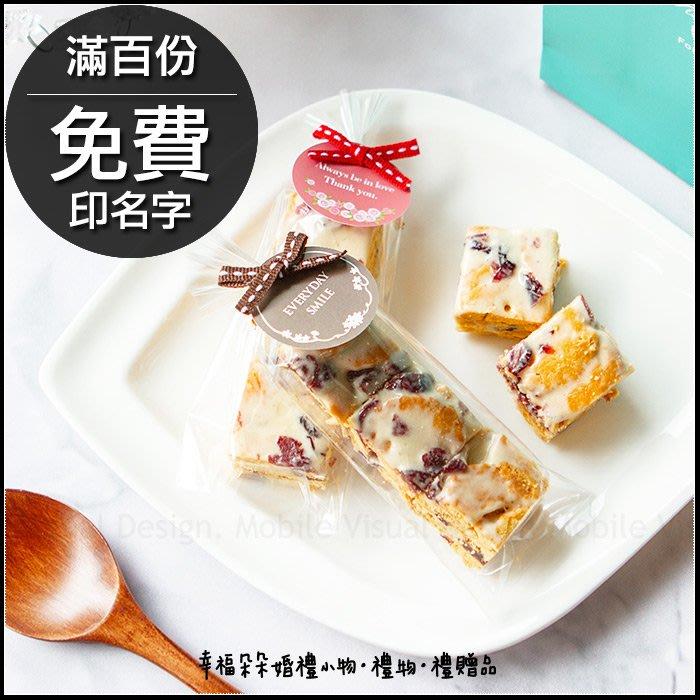 專屬吊牌手工蔓越莓雪Q餅3入-基本100份起訂-可免費加印名字(限宅配) 安佳奶油 年節送禮