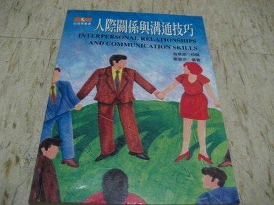 人際關係與溝通技巧--鄭佩芬 編著/ 2003年9月初版3刷/ 揚智文化出版/