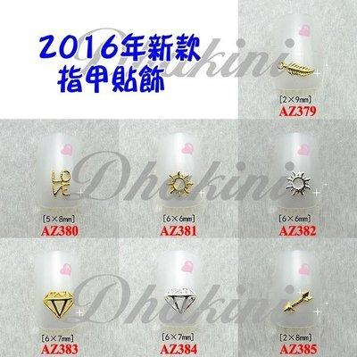 AZ379~385《2016新款金屬指甲貼飾》~日本流行美甲產品~CLOU同款美甲貼鑽飾品喔