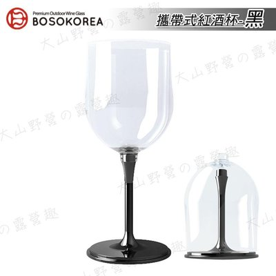 【大山野營】附收納盒 BOSO 801617001C 攜帶型紅酒杯-黑 可攜式紅酒杯 高腳杯 摺疊酒杯 白酒杯 葡萄酒杯