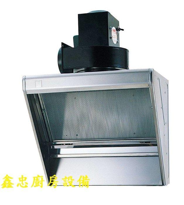 鑫忠廚房設備-餐飲設備:全新油炸機專用上置式馬達排油煙機-賣場有工作檯-咖啡機-冰箱-西餐爐-水槽-微晶調理爐-煮飯鍋
