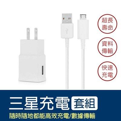 【coni mall】三星充電套組 現貨 當天出貨  傳輸線+充電頭  Micro USB 充電 充電線 傳輸線