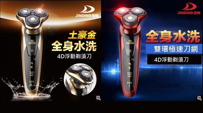 RQ9001三刀頭全身水洗三刀頭充電刮鬍刀