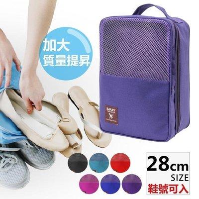 (網路獨賣) 加大款-旅行收納鞋袋|鞋盒【A03001】波米bao|畢旅|差旅|露營|運動|旅行收納 必備|可加大旅行箱