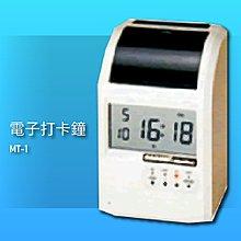 【辦公嚴選】COPER MT-1 高柏電子打卡鐘 時鐘 考勤機 電子鐘 公司行號 公家機關 台灣製造