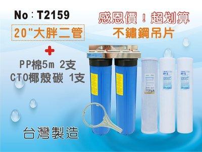 【龍門淨水】20英吋大胖二管過濾器(304不鏽鋼) 含濾心3支組 水塔過濾 地下水 養殖 家用 商用(T2159)