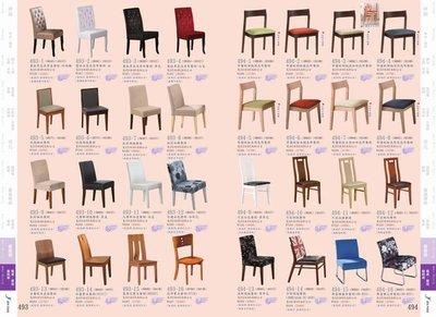 ※尊爵床墊 家具批發※妙麗實木餐椅 法爾 夏朗尼 佐伊 布蘭妮 全省免運 可在享優惠價