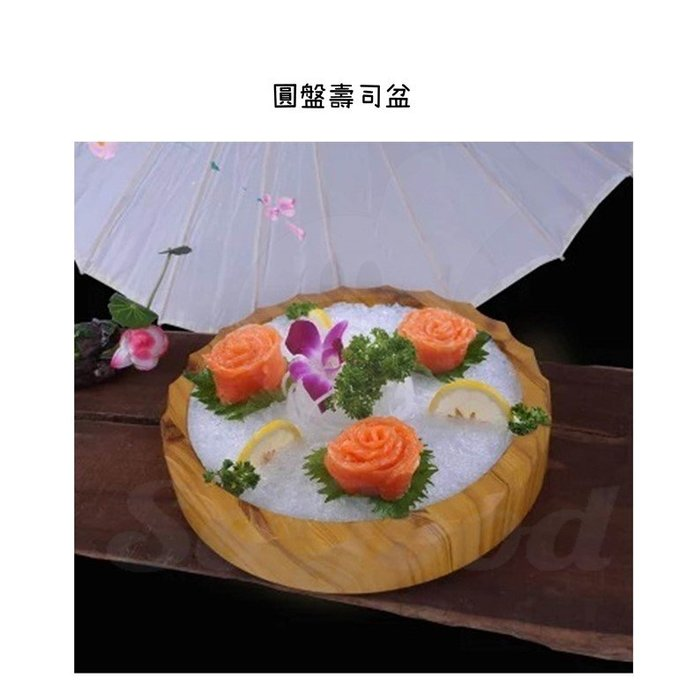 日式仿木紋刺身盤 日本料理壽司生魚片冰盤圓盤餐具(小號)[好餐廳_SoGoods優購好]