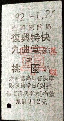 【熊熊的家^Q^】J99913 (1) 復興特快 軍 (九曲堂→桃園)