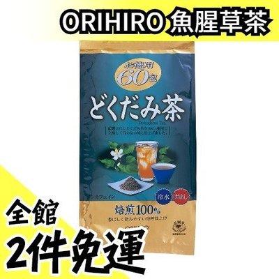 🔥現貨🔥日本原裝 ORIHIRO 超值60包 魚腥草茶 沖泡茶包 養生茶 冬季飲品 綠茶上班族接待【水貨碼頭】
