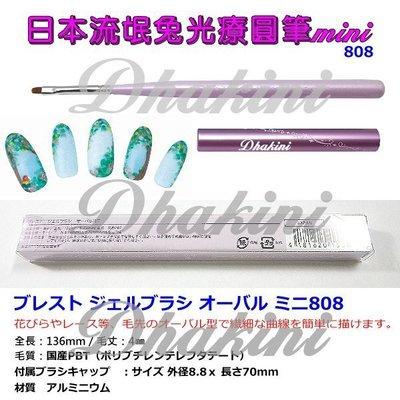 給您最專業的光療筆~《808日本流氓兔光療圓筆mini》~單支刊登款;高品質、低價格,輕鬆完成美甲藝術創作