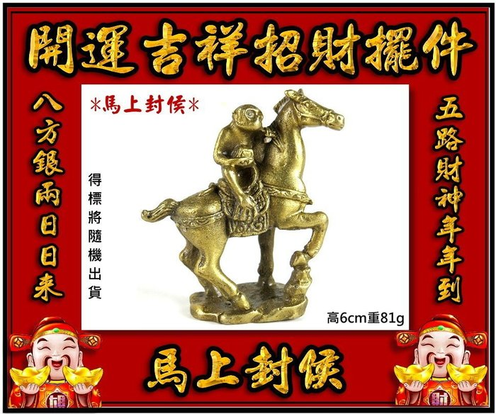 【 金王記拍寶網 】V003  開運招財 馬上封侯(猴) 納財開運升官發財 擺設品 銅製品