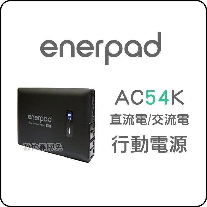 數位黑膠兔【 enerpad AC54K 攜帶式直流電 / 交流電行動電源 】 手機 筆電 雙輸出 USB 110V