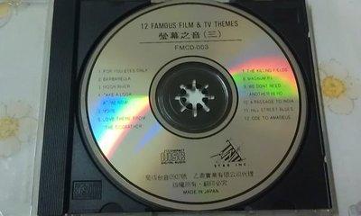 【李歐的音樂】STAR/乙鼎唱片 FAMOUS FILM TV THEMES 螢幕之音三CD無IFPI 日本版 裸片