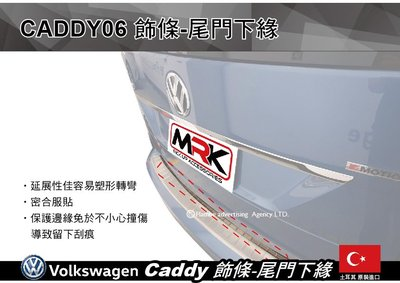  MyRack   VW Caddy 飾條-尾門下緣 CADDY06  防撞邊條 防擦撞防刮傷裝飾條 安裝另計