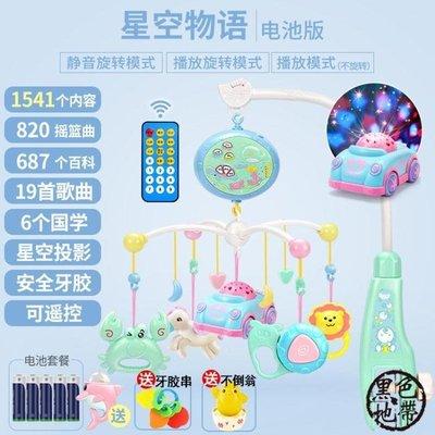 嬰兒床頭鈴玩具0-3-6-12個月床鈴音樂旋轉掛件風鈴寶寶新生兒床掛