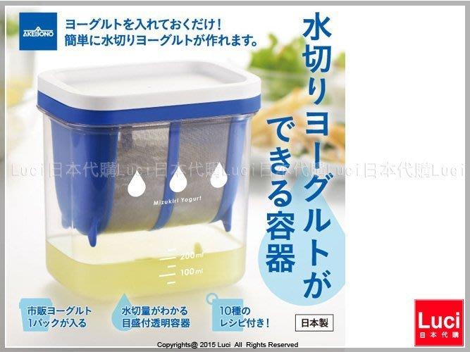 優格瀝水容器 ST-3000 水切優格盒過濾器 DIY 曙產業  現貨 日本製 LUCI日本代購