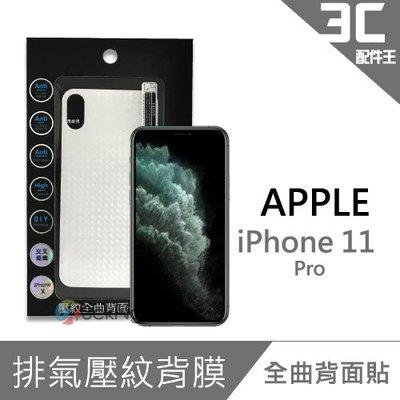 排氣壓紋背膜 Apple iPhone 11 Pro 5.8吋 壓紋PVC 背貼 保護貼 全曲背貼 蘋果