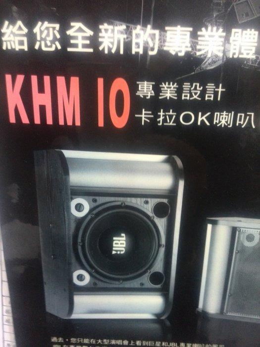 JBL KHM10 專業級卡啦OK專用喇叭單體 10吋低音 只有一棵原廠品