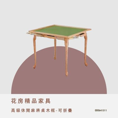 高級休閒麻將桌木框-可折疊 打牌桌  折合桌 台中新家具批發 000641511