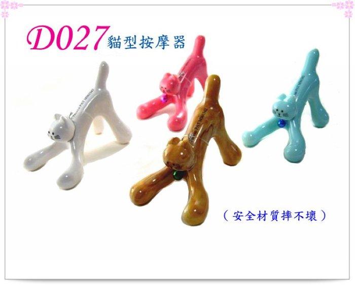 【白馬精品】專利貓型按摩指壓器。全身都可按壓,送禮,裝飾,壓文件!摔不壞材質。