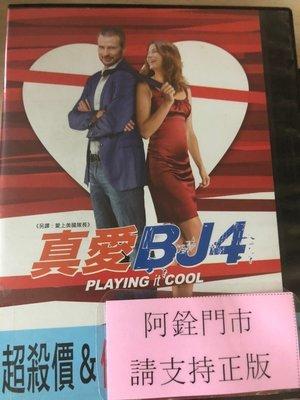 林口@888033 DVD 克里斯伊凡【真愛BJ4】全賣場台灣地區正版片【歐美愛情】