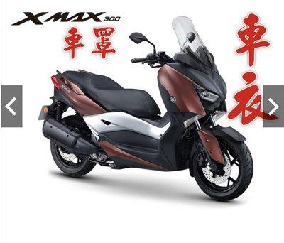 現貨/X-MAX 300/XMAX300/紅牌/黃牌/重機/車罩/防刮/車衣/防曬/防塵罩/防雨罩/重機專用/大羊專用