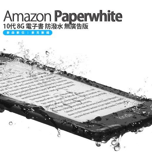 現貨 美版 Kindle Paperwhite 10代 8G 電子書 2019新版 防潑水 無廣告版 含稅 贈螢幕貼