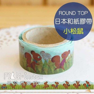 【菲林因斯特】ROUND TOP 日本和紙膠帶 DECO DECO ROLL 小松鼠 / 拍立得空白底片裝飾