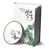 戀愛時代 alone in love 韓國特別包裝版 OST 2 CD + Song Book 孫藝珍 甘宇成 絕版 訂