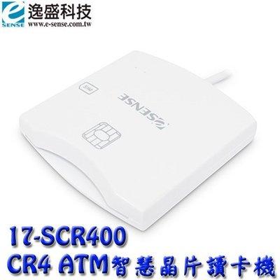 【MR3C】含稅附發票 黑 白2色 eSENSE逸盛 CR4 ATM智慧晶片讀卡機 17-SCR400