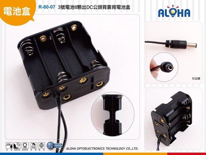 LED燈泡與省電燈泡比較【R-80-07】3號電池8顆出DC公頭背靠背電池盒(PP料) 充電電池、電池座、電池盒
