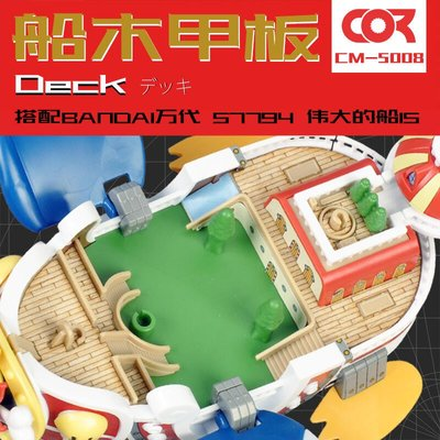 航海王海賊王偉大的船15飛企鵝陽光萬里號模型配萬代57794木甲板@li60697