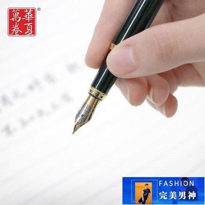 華夏萬卷鋼筆明尖0.5mm練字專用寫字...