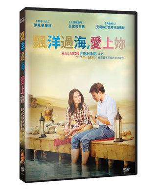 [影音雜貨店] 台聖出品 – 西洋熱門電影 – 飄洋過海,愛上妳 DVD – 伊旺麥奎格、艾蜜莉布朗 主演 – 全新正版