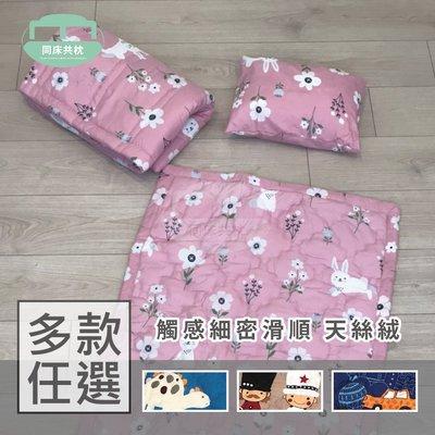 §同床共枕§ 兒童涼被睡墊三件組 70x120cm -多款選擇 附提袋