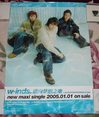 W-inds.「3款」海報珍藏【邁向夢想之地-海報+多變的天空-海報+彩蝶風舞-海報】免競標