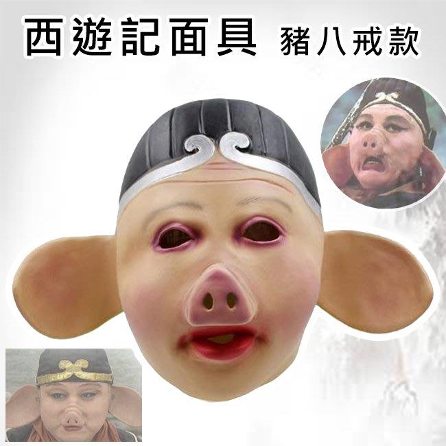 面罩 萬聖節 豬八戒 (大耳朵) 面具 西遊記 表演頭套 搞笑頭套 天篷元帥 豬頭套 歌仔戲【A77010301】塔克