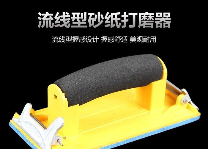 砂架 專用打磨器 小巧方便打磨手工砂紙架 木工木雕砂皮架 打磨砂紙架 砂紙打磨器