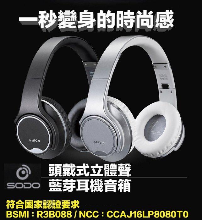 【風雅小舖】MH1頭戴式立體聲藍芽耳機音箱 插卡式MP3 收音機 藍牙耳机1秒變藍芽喇叭 推薦款