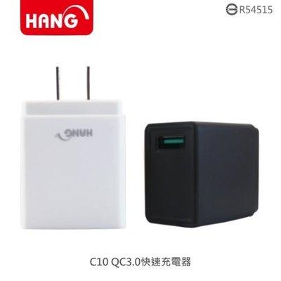 HANG QC3.0 快速充電器 USB充電器 快充充電頭 QC 3.0 閃充 變壓器 手機平板電源供應器 苗栗縣