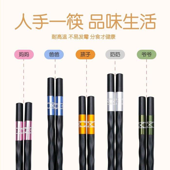創意合金筷 簡約防滑不銹日韓式筷子家用餐具套裝10雙家庭裝