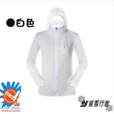 【極雪行者】SW-P102 白色 抗UV防曬防水抗撕裂超輕運動風衣外套