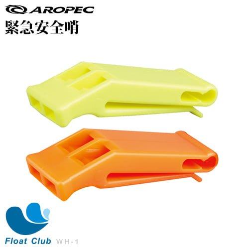 AROPEC 安全警示口哨 (不附掛扣) 螢光黃/橘 WH-1