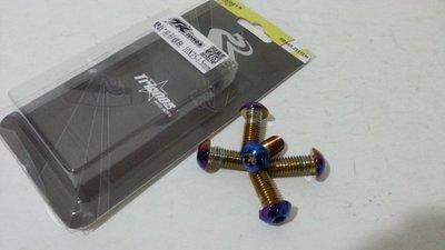 川歐力士 TRIONES 變鈦 燒鈦 星形螺絲 BREMBO 川歐力士 卡鉗專用 M10 10*25 1.5MM 粗牙