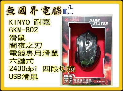 @淡水無國界@ 闇夜之刃 電競專用滑鼠 KINYO 耐嘉 GKM-802 滑鼠 六鍵式 2400dpi USB滑鼠 發光