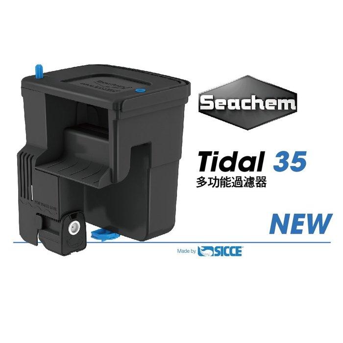 魚樂世界水族專賣店# 美國 西肯 Seachem Tidal 35 多功能過濾器 適合水量130L以下 (義大利製)