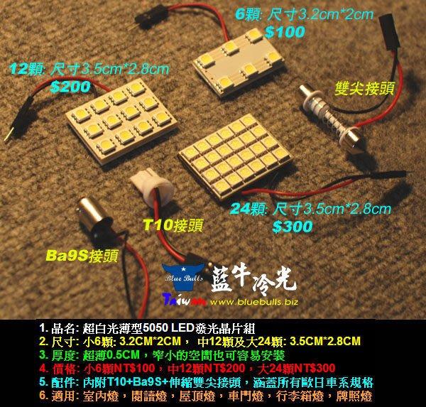 【藍牛冷光】超薄型24顆 5050 LED 室內燈 車門燈 閱讀燈 屋頂燈 牌照燈 行李箱燈 T10 雙尖 BA9S