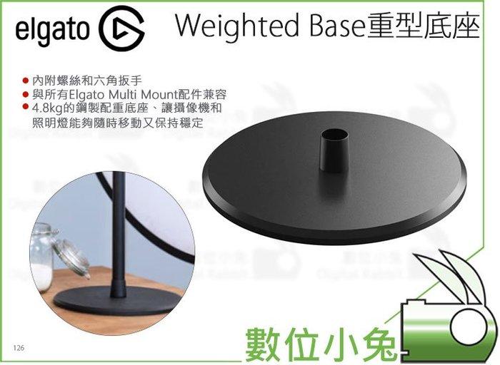 數位小兔【ELGATO Weighted Base 重型底座】手機 六角扳手 燈具 公司貨 鋼製 穩定 螺絲 相機