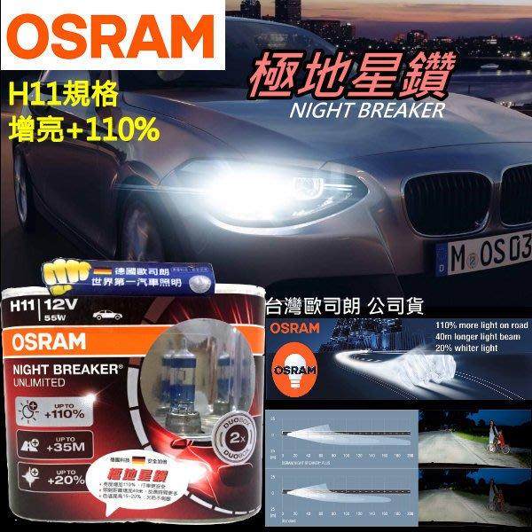 飛馳車部品~台灣OSRAM公司貨 極地星鑽Night Breaker 亮度增加+110% H11規格 2